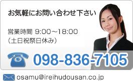 TEL:098-836-7105 営業時間 9:00~18:00 (土日祝祭日休み)